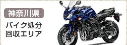 神奈川県バイク処分エリア
