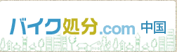 バイク処分.com 中国