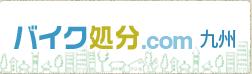 バイク処分.com 九州