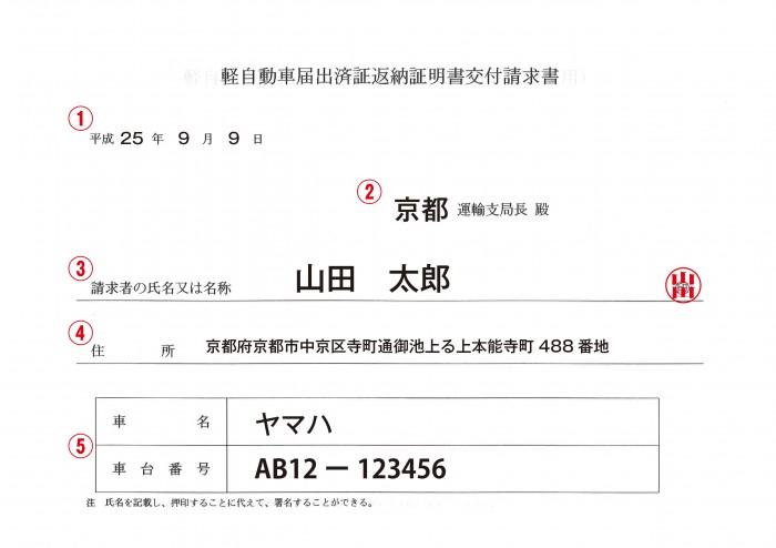 自転車の 自転車 譲渡 埼玉 : 軽自動車届出済証返納証明書 ...
